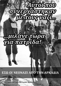 Αντιφασιστικό Μέτωπο Αρκαδίας - Αφίσα
